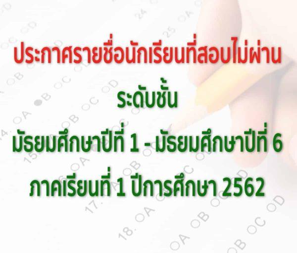 ประกาศรายชื่อนักเรียนที่สอบไม่ผ่าน 1/2562